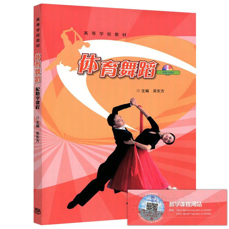 体育舞蹈 吴东方 配数字课程 高等学校教材 高等教育出版社