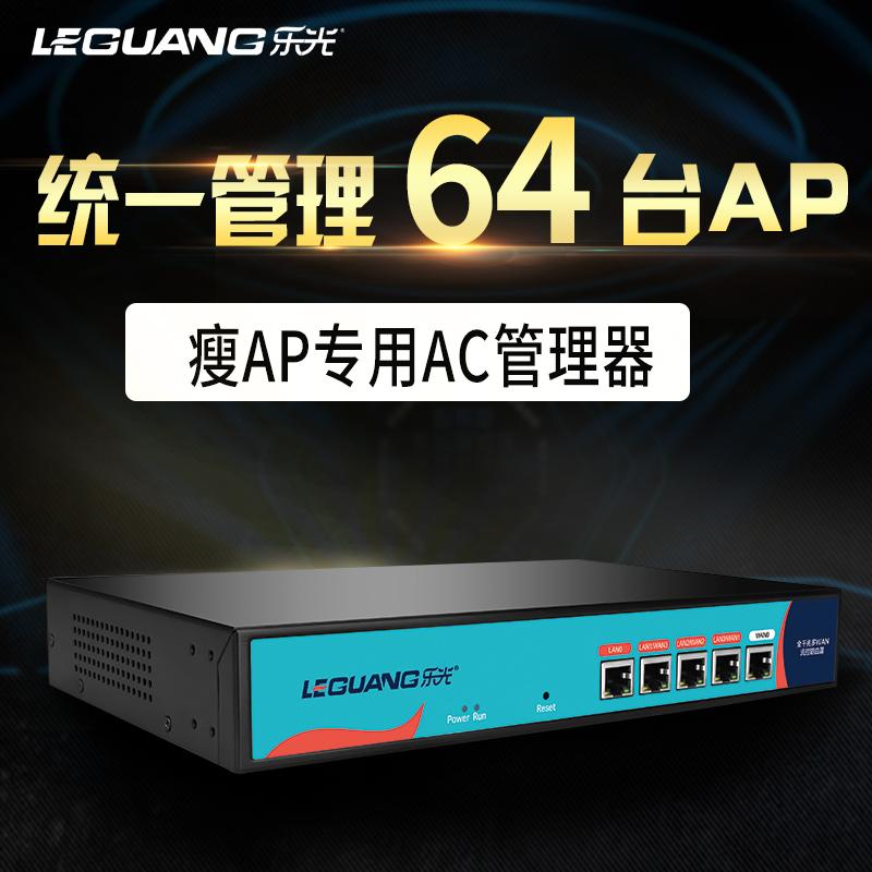 乐光 无线ac管理控制器吸顶式无线AP  可统一管理64台瘦AP
