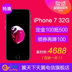 双11预售:Apple 苹果 iPhone 7 智能手机 32G 黑色