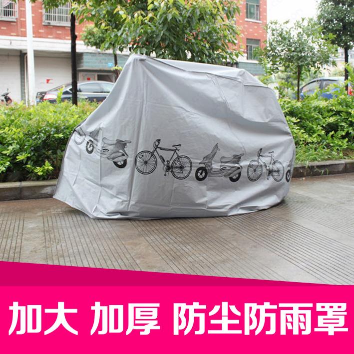 Увеличение велосипед горный велосипед дождь пылезащитный чехол электромобиль защита крышка крышка чехол от дождя аккумуляторная батарея автомобиль затенение крышка