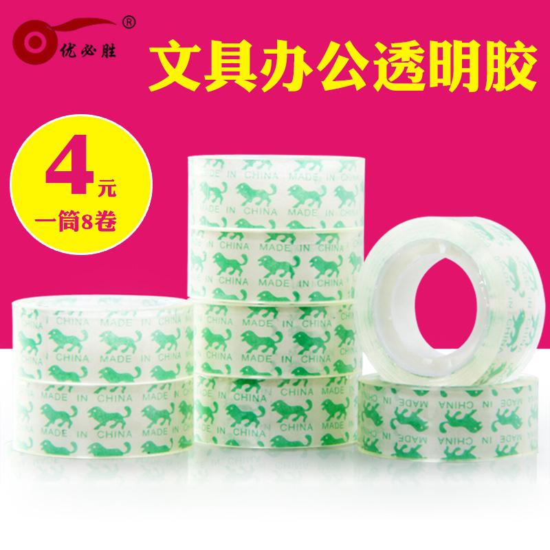 Отлично должен победа подлинный охрана окружающей среды мелкая пластика группа канцтовары прозрачный пластиковый группа офис прозрачный пластиковый группа 1.8CMx8 объем
