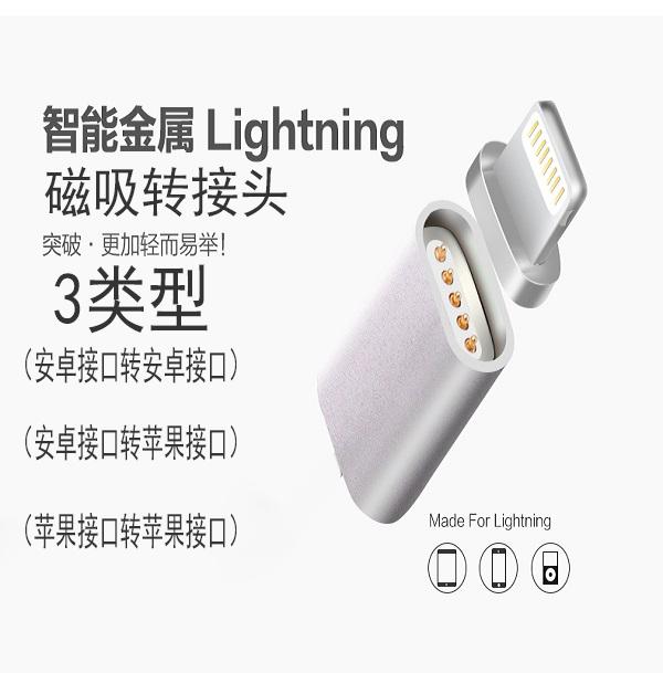 磁吸三星小米安卓苹果转换头 iPhone数据线苹果5充电线转接头