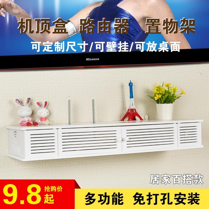 电视机顶盒架置物架免打孔客厅无线wifi路由器收纳盒墙壁挂遮挡箱