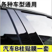 Cars decorative stickers window column in column B post nissan handsome guest NV200 le wei sun mirror