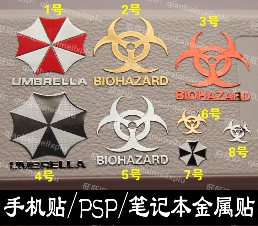 生化危机 保护伞 安布雷拉 标志LOGO手机电脑贴纸金属贴防辐射贴