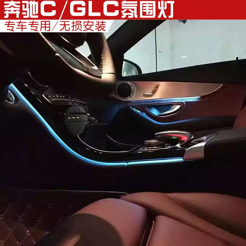 奔驰C/GLC级改装氛围灯 奔驰车内装饰灯 奔驰照明中控氛围灯加装