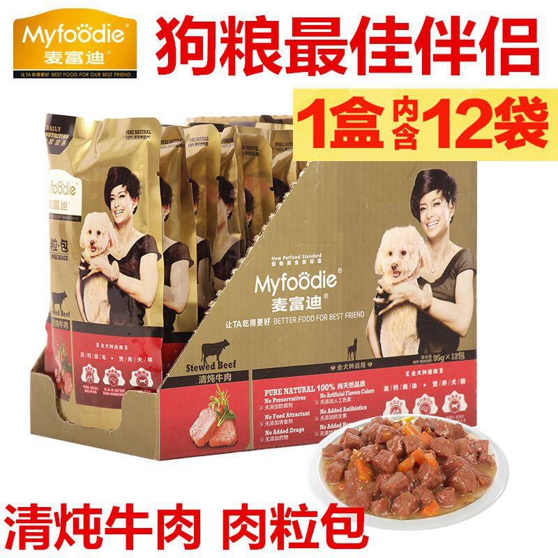 麦富迪狗粮 清炖牛肉味肉粒包 宠物狗湿粮 拌饭零食罐头包邮