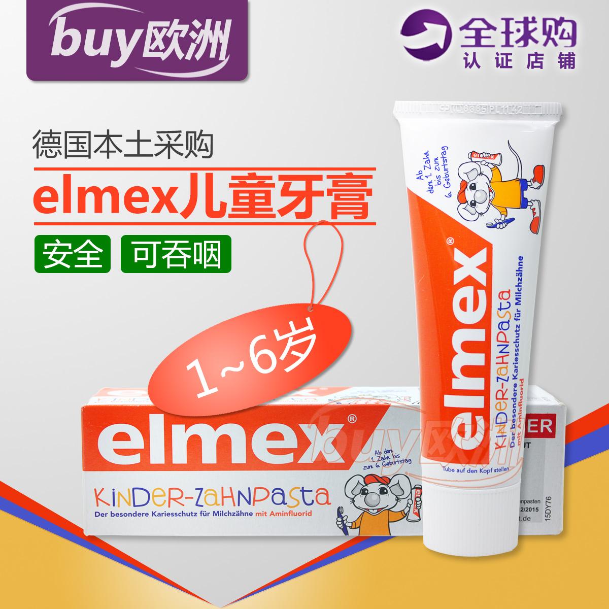 德国进口elmex含氟防蛀儿童牙膏可食可吞咽宝宝婴儿乳牙50ml现货