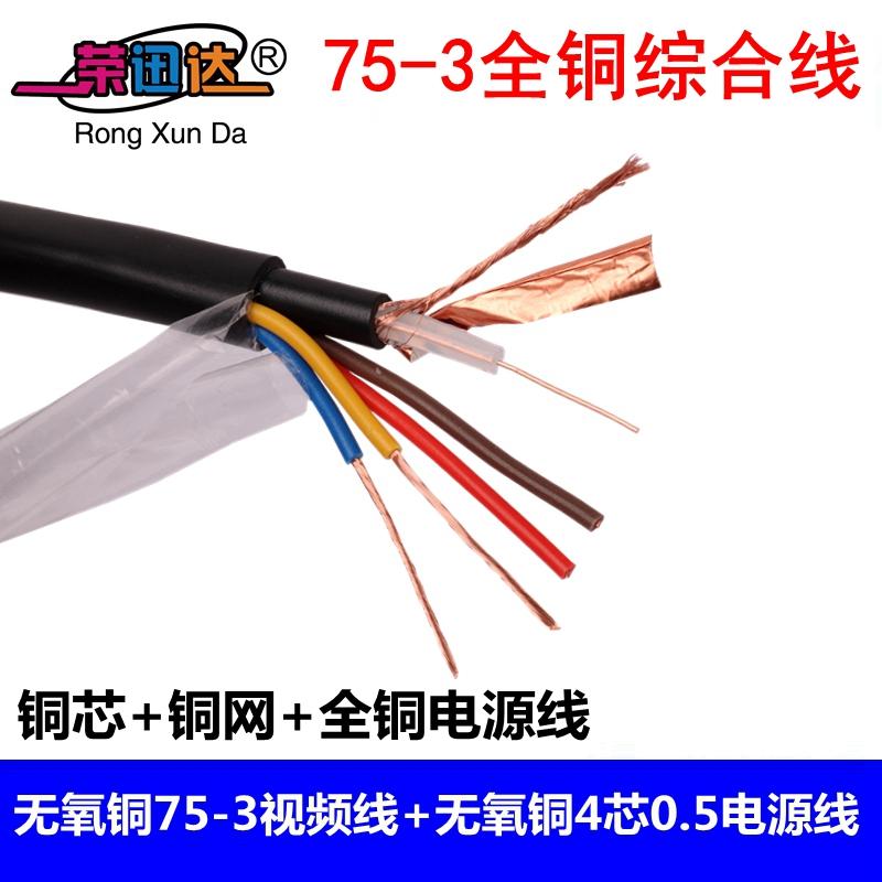 国标全铜监控综合线4芯0.5电源带75-3视频线 电源云台控制一体线