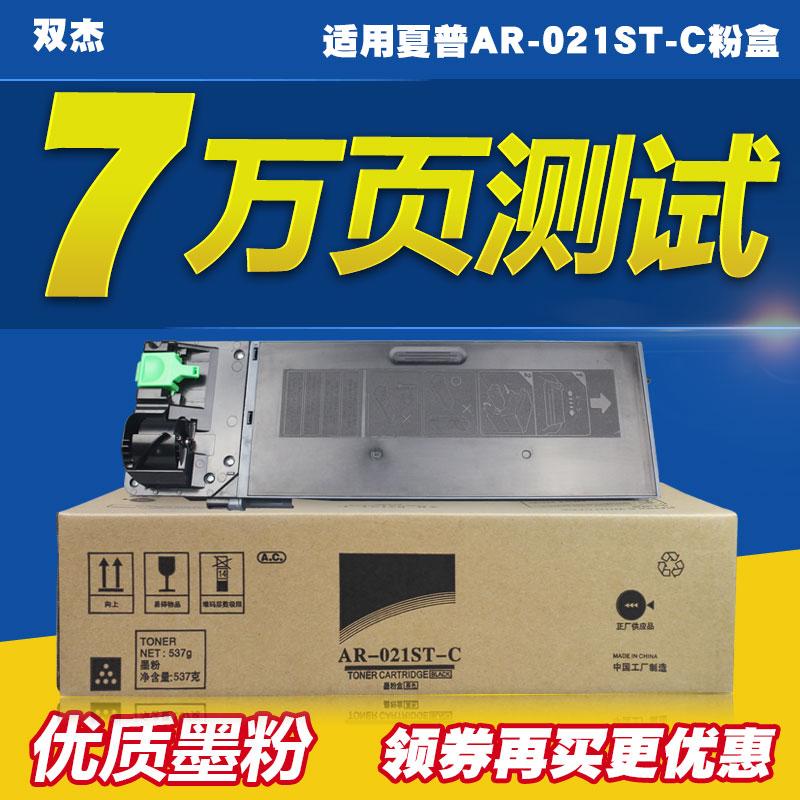 双杰适用夏普AR-021ST-C粉盒 3818S碳粉 4818S 4821D 4020D 墨粉