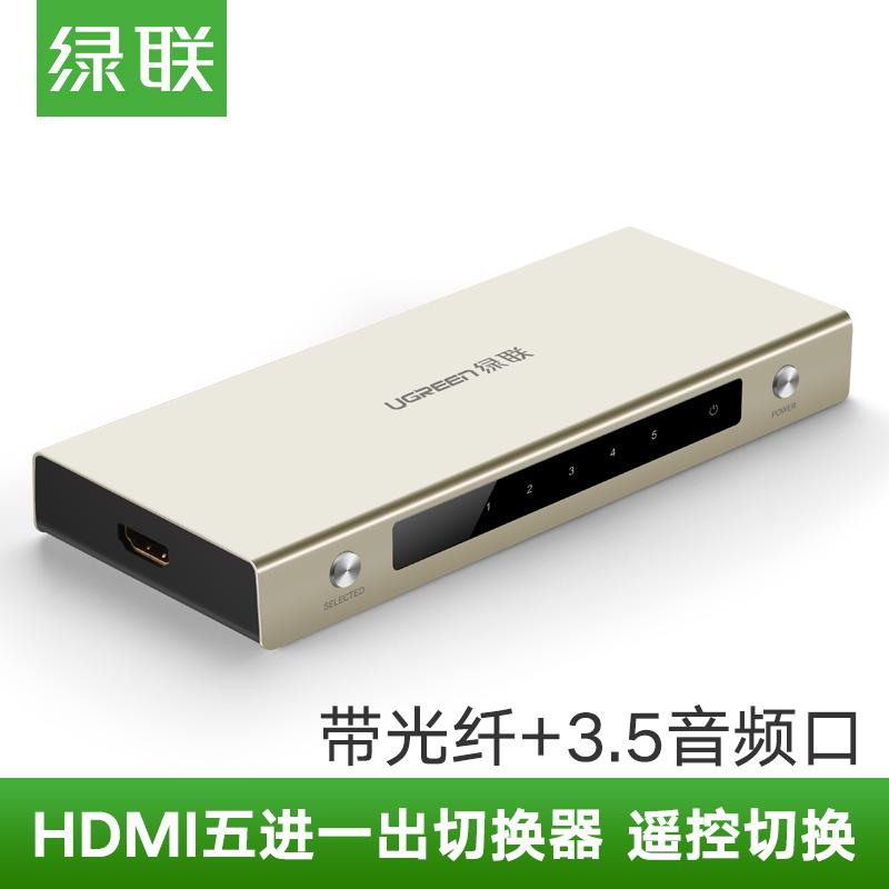 绿联 hdmi切换器5进1出电脑显示器分配器台式主机3.5mm音视频笔记本投影仪10月27日最新优惠