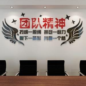 3d亚克力立体团队励志墙贴公司企业文化墙办公室墙面装饰贴纸字画