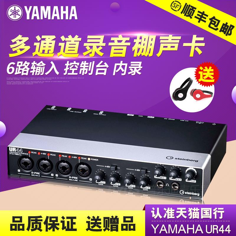 YAMAHA/ yamaha Steinberg UR44 USB звуковая частота интерфейс специальность запись компилировать песня звуковая карта