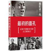 我們這一代(*初的面孔) 定格賈平凹、崔健、張藝謀等理想年代的文藝精英們 名人傳記 成功勵志 新華書店正版暢銷書籍 博庫網