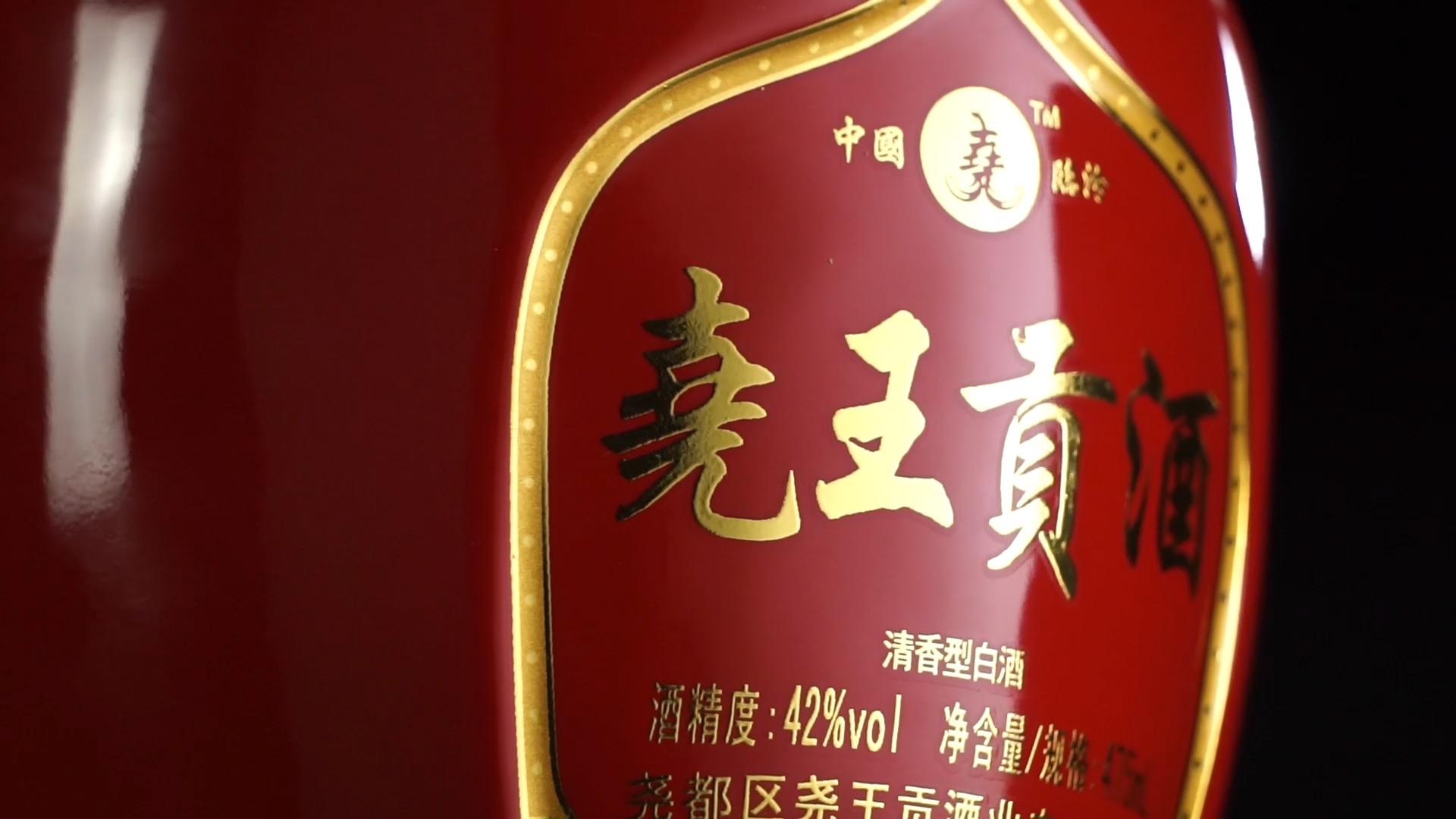 尧王贡酒(白酒)实拍版