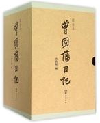 曾國藩日記(*全本共4冊)(精) 博庫網
