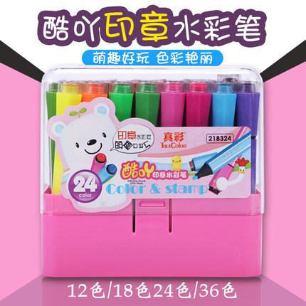 真彩印章水彩笔12色18色24色36色幼儿园儿童绘画美术水彩笔带印章套装水彩笔