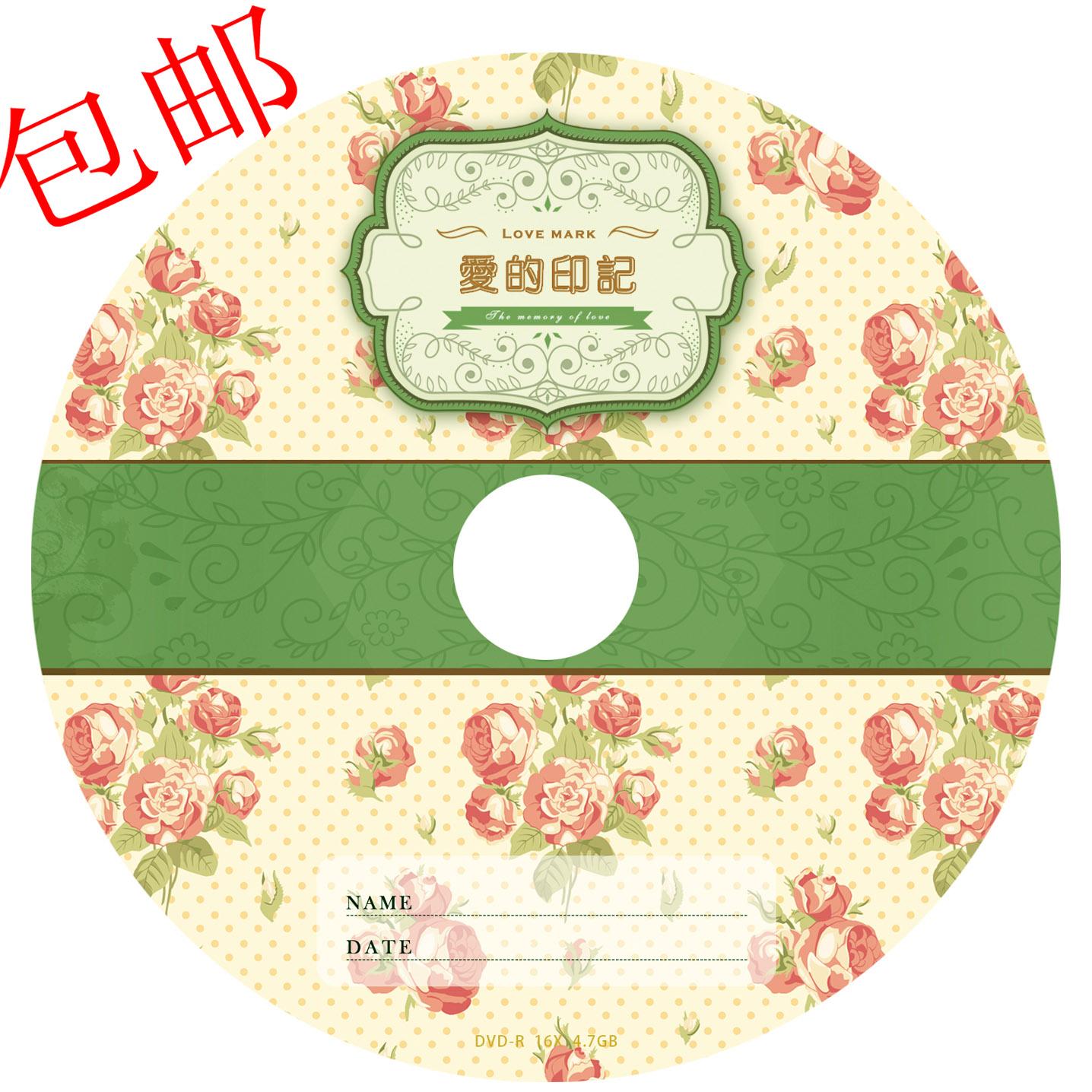 时尚 婚纱摄影光盘 婚礼光盘DVD-R 4.7G刻录盘DVD+R 8.5G婚庆光盘