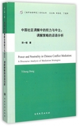 中國社區調解中的權力與中立--調解策略的話語分析(英文版