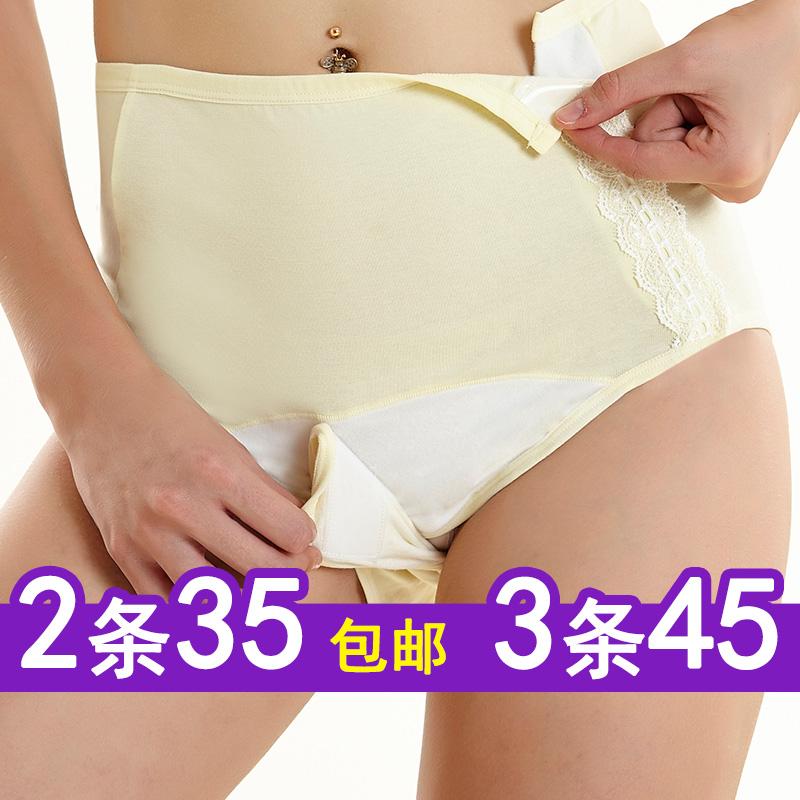 产妇三开棉质内裤 生理内裤 产褥内裤不易测漏不易渗透春季款