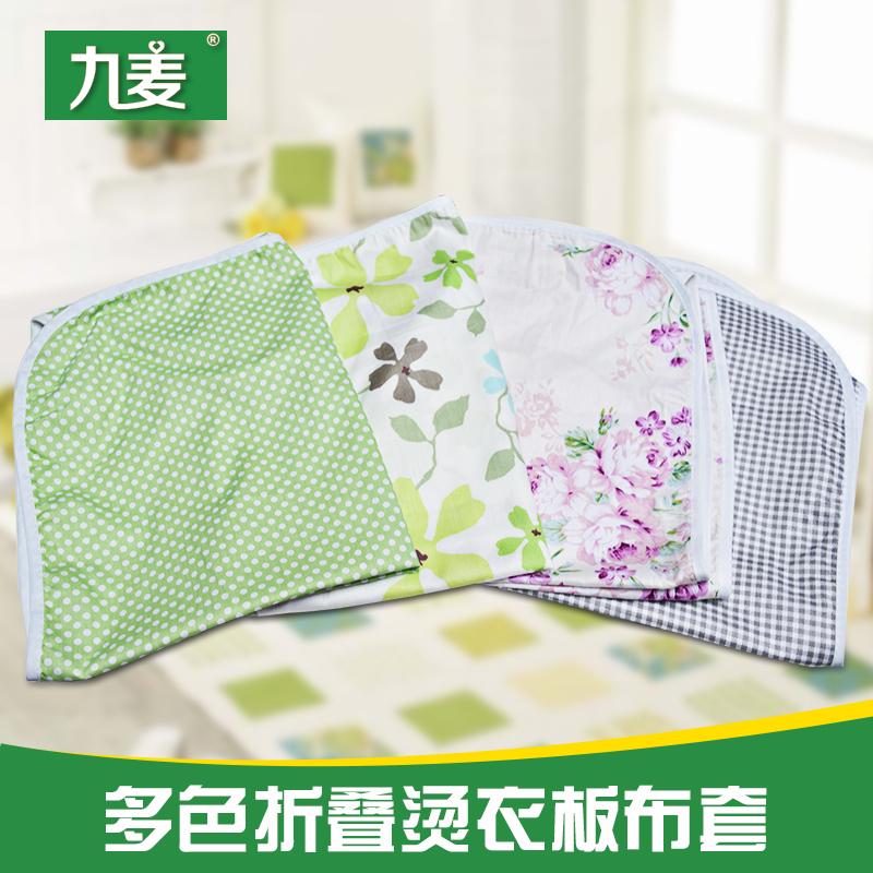 烫衣板棉垫烫台熨烫板换洗布套家用熨衣板配件耐高温电熨斗板布套