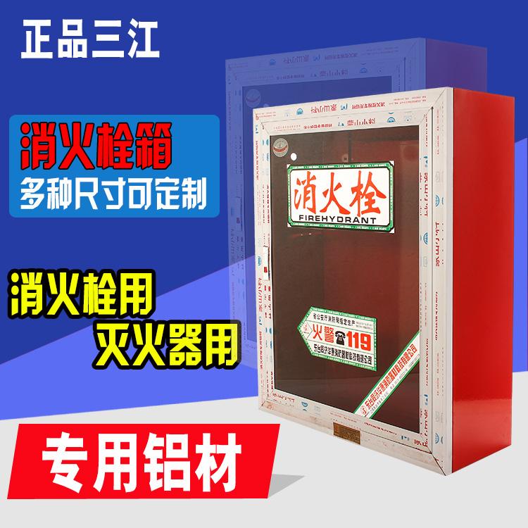 单箱消火栓箱铝合金消火栓箱灭火器箱800*650*240