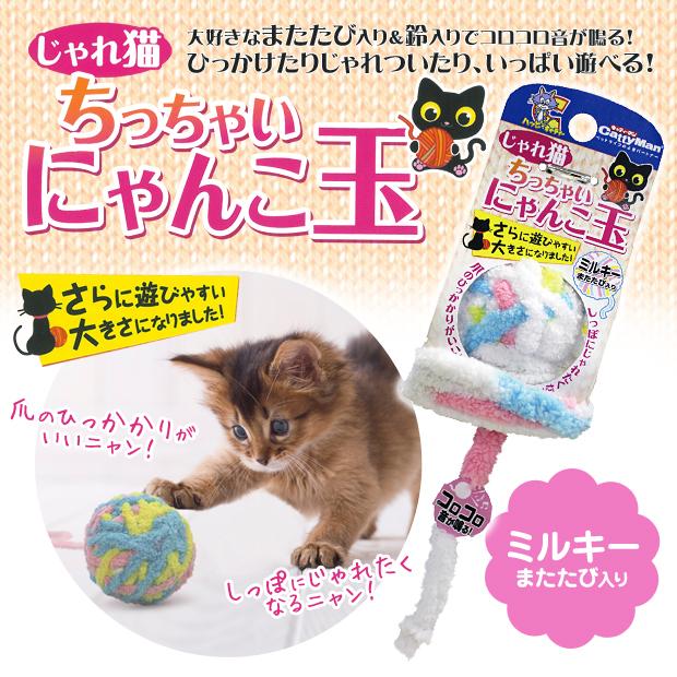 日本 多格漫 猫咪玩具 猫薄荷味毛线球 特别特别好玩