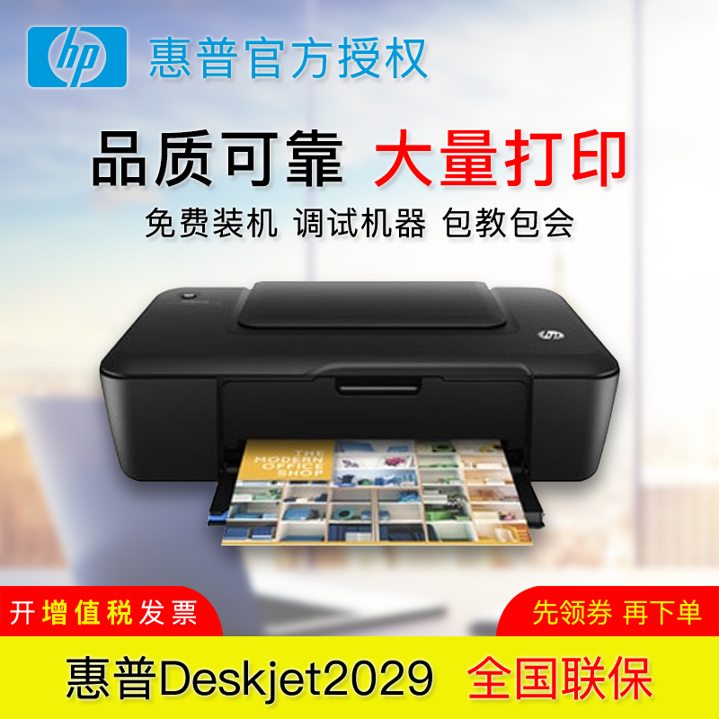 惠普HP DeskJet 2029惠省plus彩色照片喷墨打印机家用小型学生无边距相片图纸A4幅面办公打印HP 2020hc升级版