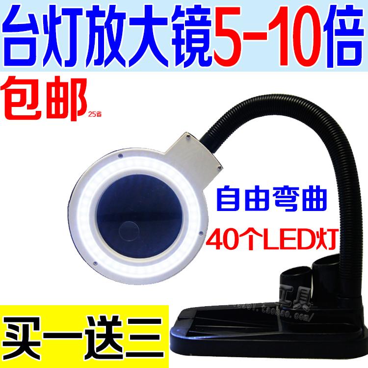 Купите один получить 340 пары Светодиодные лампы стол лампа ремонт лампа увеличительное стекло стол-5 ~ 10