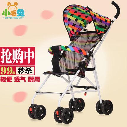 小毛兔超轻便伞车折叠婴儿推车
