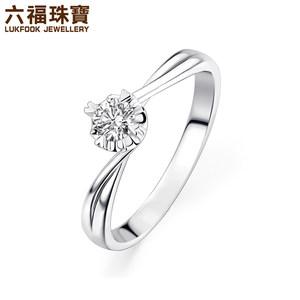 六福珠宝求婚钻戒携手一生结婚钻戒女款18K金钻石戒指定制21184礼