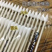 皮边处理棉签棉花棒  处理边油、封边液、胶水  尖头/圆头 25枚入