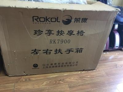 Re:荣康按摩椅怎么样,使用感觉荣康RK-7900按摩椅真的好用吗?质量好不好,按摩的 ..