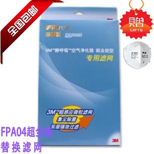 正品3M菲尔萃静呼吸空气净化器--Slimax超全能专用滤网FAP04包邮