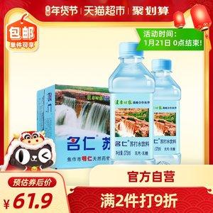 名仁苏打水整箱24瓶碱性水矿泉水无糖无气原味苏打水饮料批发