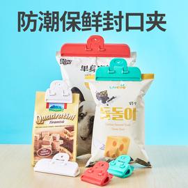 家用食品封口夹零食密封夹子食物保鲜茶叶防潮塑料袋子封口袋神器