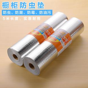 日本进口厨房抽屉垫橱柜子防水防潮垫衣柜铝薄纸除味抗菌防滑铺纸
