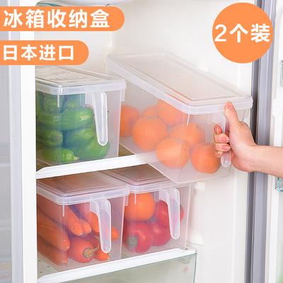 日本进口冰箱保鲜盒长方形水果收纳盒蔬菜塑料储物盒带手柄 2个装