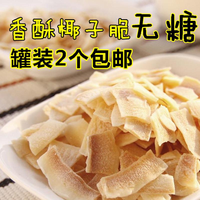 椰子脆干150g易拉罐装2罐包邮海南特产水果零食无糖香烤 椰子酥片