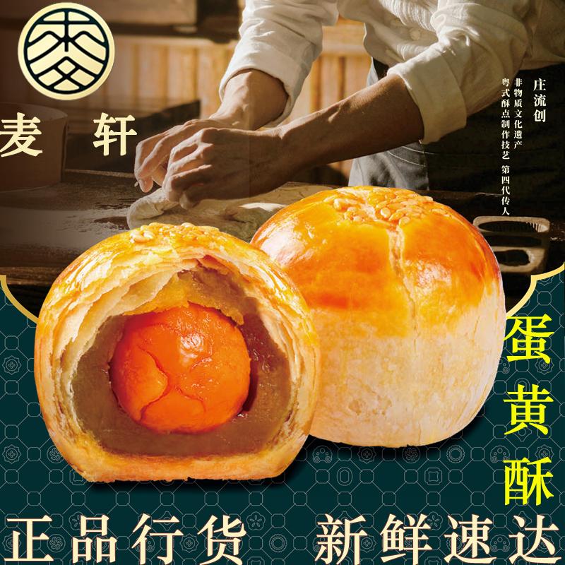 10月20日最新优惠麦轩香港12枚手工酥皮散装蛋黄酥