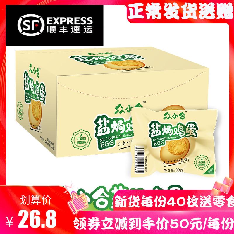 眾小合鹽焗雞蛋1200g/40枚鹵雞蛋鄉巴佬休閑食品早餐零食鹵蛋包郵