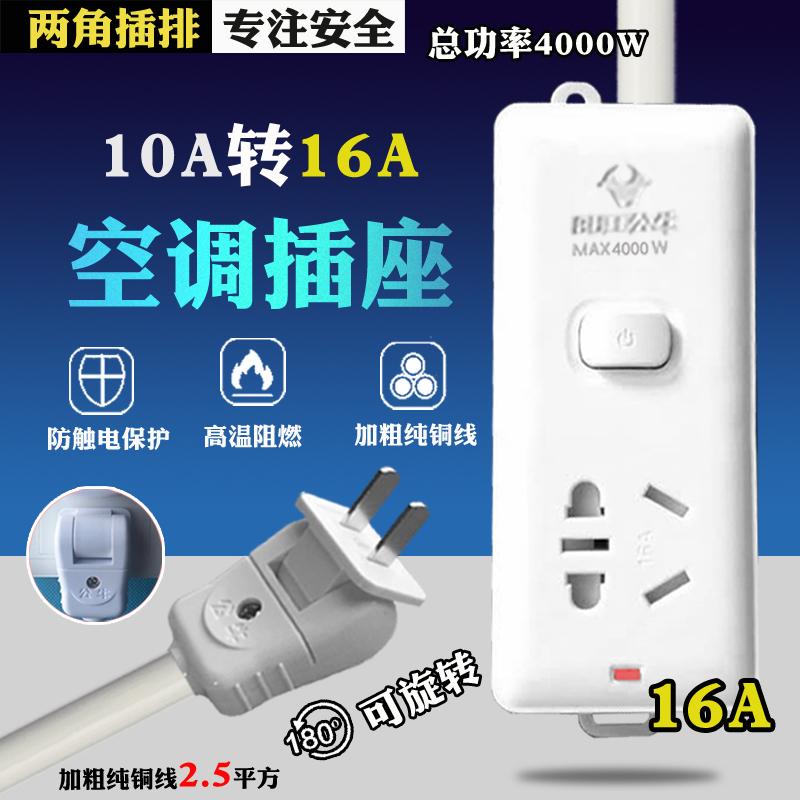 公牛gn-104d大功率空调16a接线板