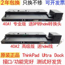 ThinkPad底座 X240 X250 X270 T440s T470p T460 T570 W541扩展坞