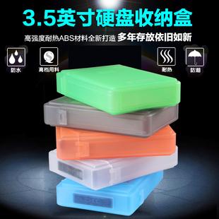 台式 机存储盒 3.5寸多用保护盒 硬盘收纳盒 PP盒塑料盒防震收纳盒