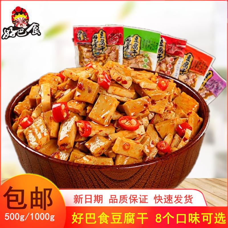 四川特产好巴食豆干散装豆腐干1000g/份南溪豆制干香干好巴适零食