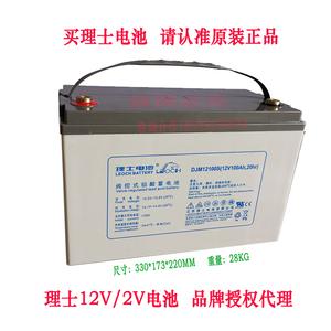 理士蓄电池DJM12100S/UPS直流屏逆变器12V1