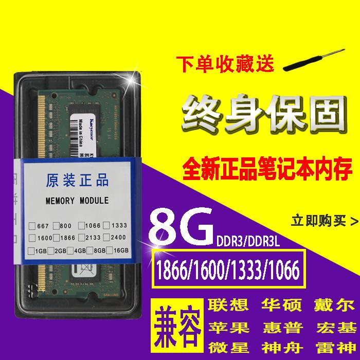 Оперативная память для ноутбуков Артикул 542703344188