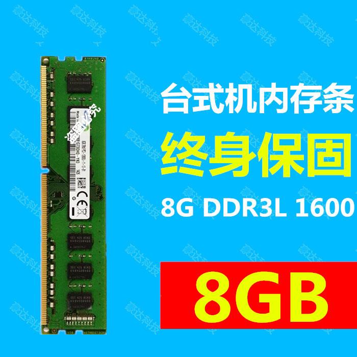 三星芯片8g ddr3l 1600台式机内存条pc3l 12800低电压8gddr3 1333