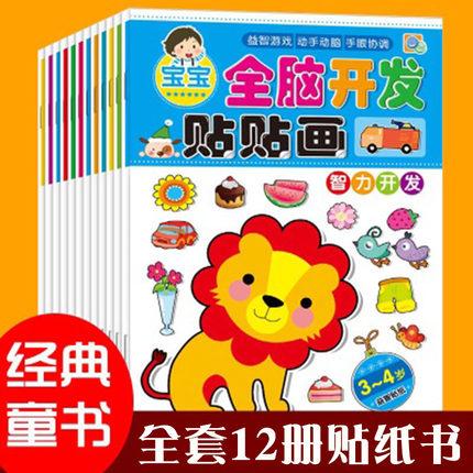 幼儿童益智早教玩具贴纸书动脑贴贴画粘贴纸宝宝贴纸2-3-4-5-6岁