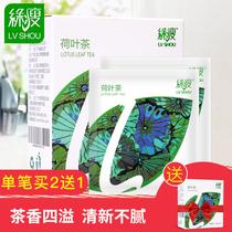 袋24清轻茶清清代用冬瓜荷叶茶盒装4袋泡花草茶绿瘦荷叶茶